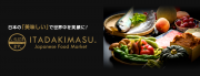 2017年3月関西・食・輸出推進事業協同組合 レストランフェアinシンガポール mainphoto01